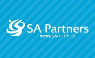 株式会社 SAパートナーズ